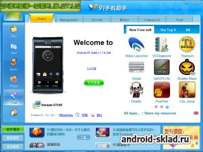 PC Suite for Android