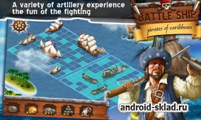 BattleShip: Pirates of Caribbean - морской бой для Android