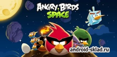 Angry Birds Space - злые птички против свинок в космосе