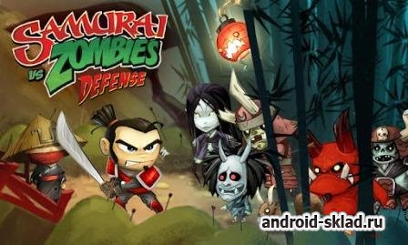 SAMURAI vs ZOMBIES DEFENSE - битва самураев и зомби на Android