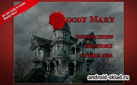Bloody Mary - Ghost - страшный квест для Android