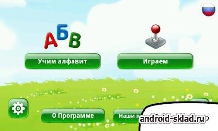 ������-������� ��� ����� �� Android