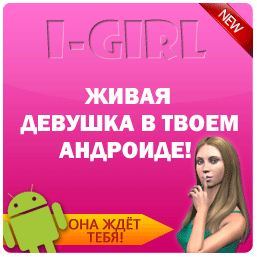 I-Girl - ����� �������� ��� ������ �������� Android
