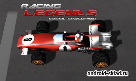 Racing Legends - гонки на боллидах для Android