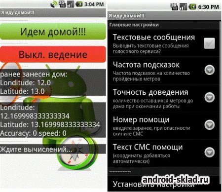 � ��� �����! - ��������� ��������� ��� Android