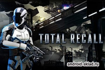 Total Recall - ���������� ��� ��� Android