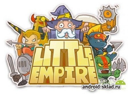 Little Empire - онлайн стратегия для Android