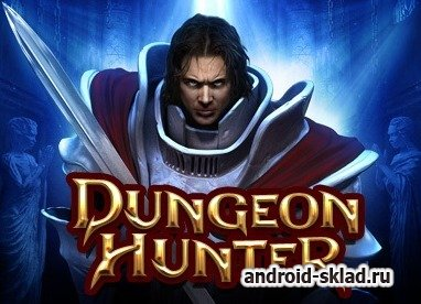 Dungeon Hunter - РПГ с рыцарями на Android