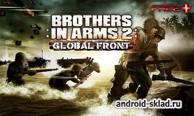 Brothers in Arms 2 Global Front HD - братья по оружию для Android