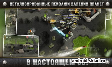 Total Defense 3D - стратегия с танками для Android