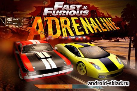 Fast Furious Adrenaline HD - уличные гонки для Android