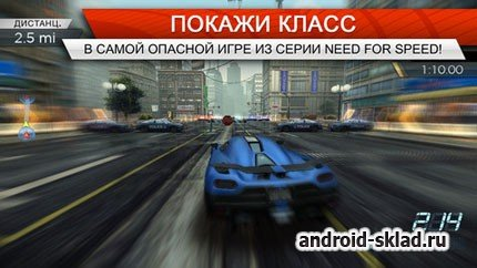 Need for Speed Most Wanted - гонки с полицейскими на Android