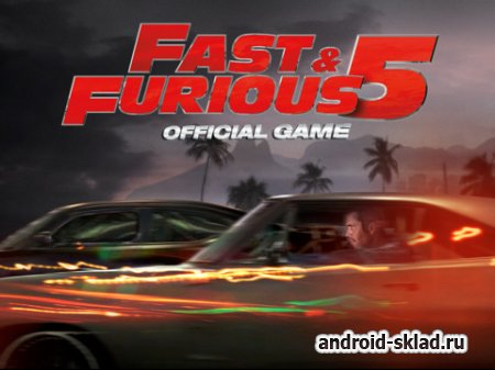 Fast Five the Movie Official Game HD - сюжет знаменитого Форсаж 5 на Android