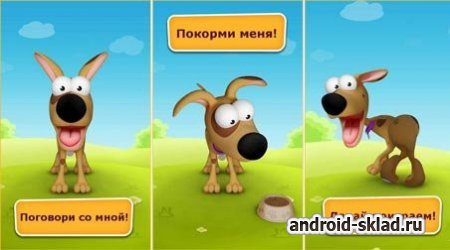Talking Skippy - говорящий щенок для Android