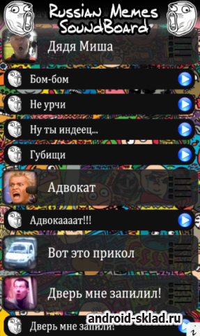 ���� ������ SoundBoard - ���������� ����� �� ������������� ��� Android