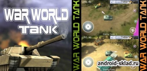 War World Tank - мир танков для Android