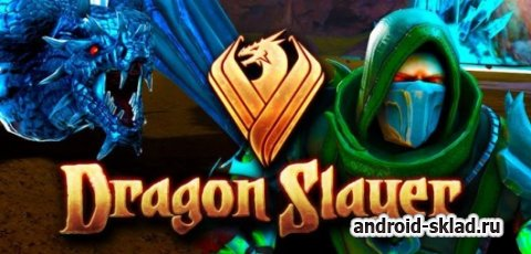 Dragon Slayer - битва с драконами на Android