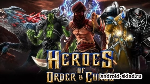 Heroes of Order & Chaos - боевая арена на Android