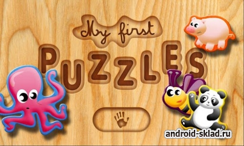 My first puzzles - мои первые пазлы на Android