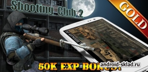 Shooting club 2 Gold - почуствуйте себя снайпером на Android
