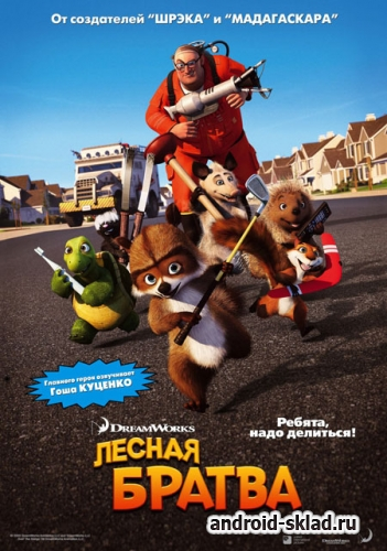 Лесная братва / Over the Hedge (MP4)