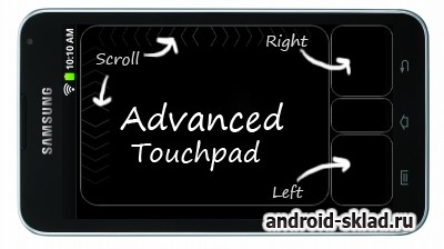 Advanced Touchpad - управление компьютером с помощью телефона через WiFi