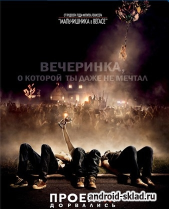 Проект X: Дорвались / Project X (MP4/HDRip)
