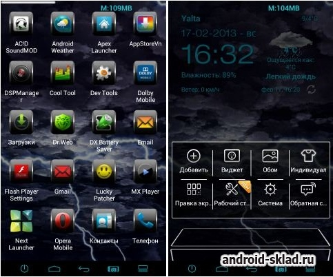 Thunder 3D - ���� � �������� ��� Next Launcher