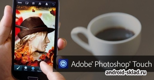 Photoshop Touch for phone - настоящий фотошоп для Android