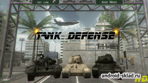 Tank Defense HD - защита башен от танков на Android