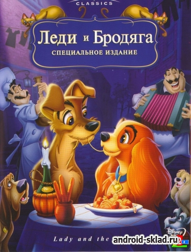 Леди и бродяга / Lady and the Tramp (Mp4)