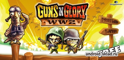 Guns'n'Glory WW2 - орудие и слава на Android