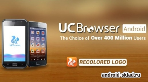 UC Browser - ������� ������� ��� ��������� ��������� Android