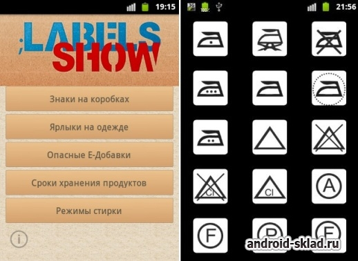Labels Show - знаки и добавки на Android