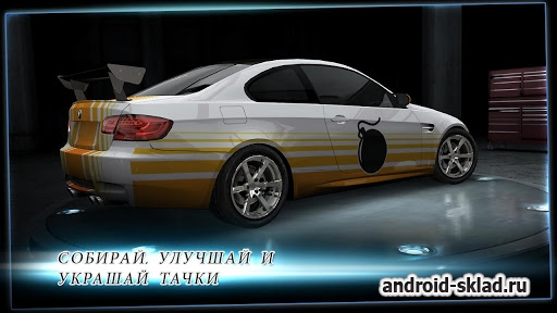 Fast & Furious 6 The Game - Форсаж 6 для Android
