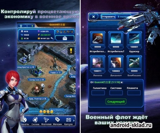 Galaxy Empire - империя галактики на Android