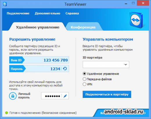 TeamViewer - ��������� ������ � ���������� ����� Android