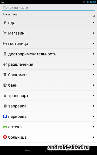 MapsWithMe Pro - оффлайн карты для Android