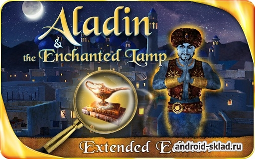 Aladin and the Enchanted Lamp - Аладдин и его волшебная лампа на Android