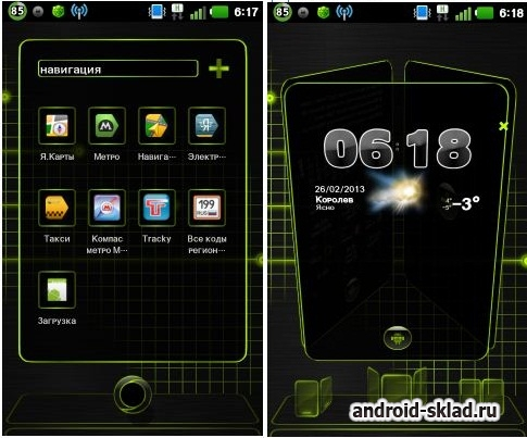 3D Black Lime HD - черная тема для Next Launcher