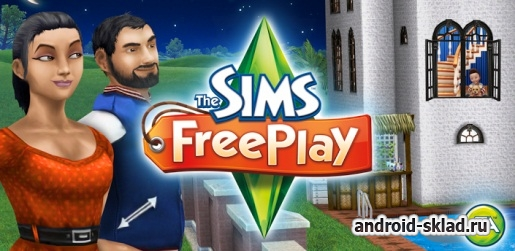 The Sims FreePlay - симулятор реальной жизни на Android