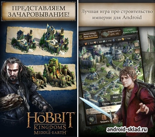 Hobbit King of Middle - нашествие гоблинов на Android