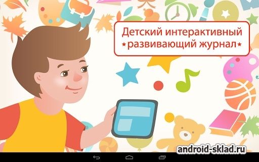 ������� ����������� ������ ��� Android