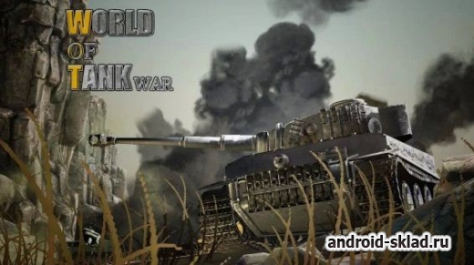 World Of Tank War - танки онлайн для Android