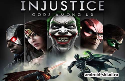 Injustice Gods Among Us для Android обещают выустить в конце осени