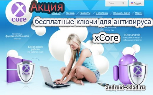 �����! ������� ���������� �������� �� ��������� xCore for Android