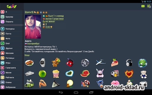 Galaxy Chat and Play - галактика знакомств на Android