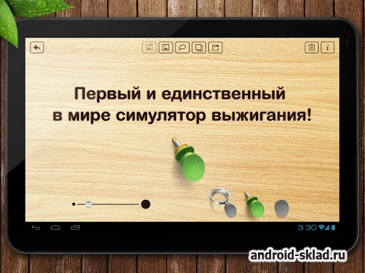 Pyrography - ��������� ��������� �� Android