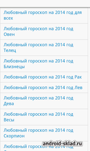 �������� 2014 �� Android