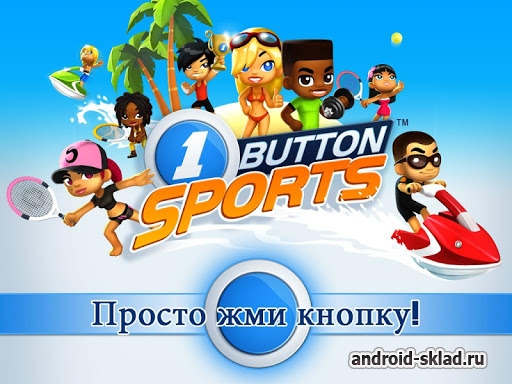 One Button Sports - спорт на Андроид